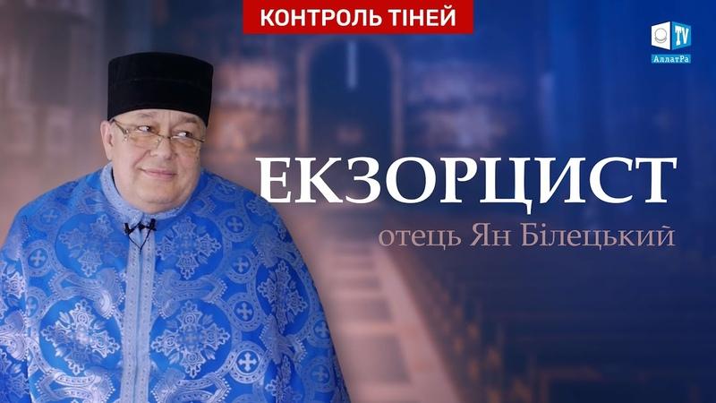 Контроль тіней Священник екзорцист Ян Білецький