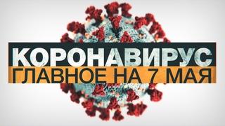 Коронавирус в России и мире: главные новости о распространении COVID-19 к 7 мая