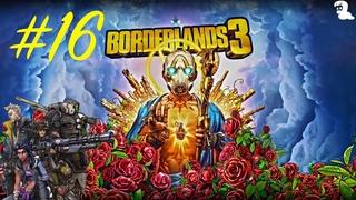 Borderlands 3 - прохождение на русском #16