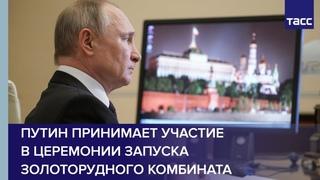 Путин принимает участие в церемонии запуска золоторудного комбината в Киргизии