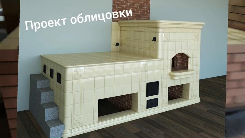 Русская печь с лежанкой и камин Промежуточный этап работы
