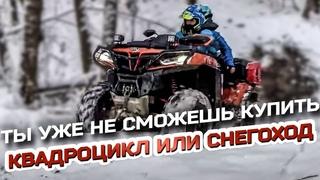 БОЛЕЕ 300 000 рублей на УТИЛИЗАЦИОННЫЙ СБОР на квадроциклы и снегоходы сделает их НЕДОСТУПНЫМИ!