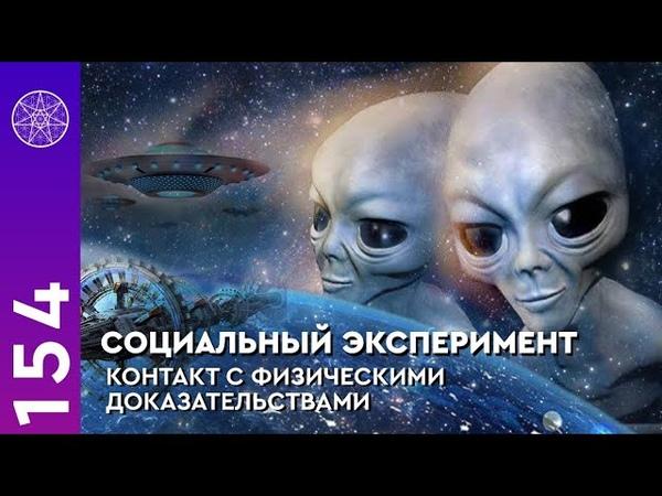 Феномен шизофрения Социальный эксперимент доказательства существования инопланетян