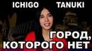 Ichigo Tanuki - Город, которого нет Игорь Корнелюк по-японски