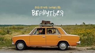 Екатерина Яшникова – Вернуться
