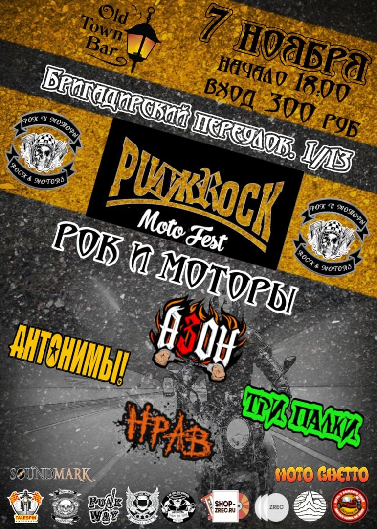 Афиша Москва Punk Rock Moto Fest