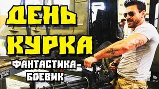 День курка/Русский трейлер 2021/Полный фильм в описании