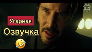Смешная озвучка  - Черный юмор  Bad Kings [озвучка] переозвучка ДЖОН УИК  Сверхъестественное