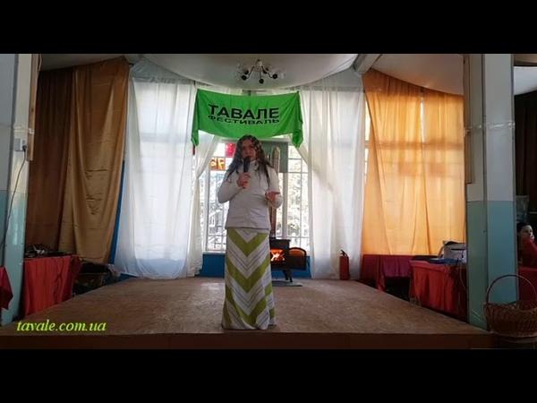 Татьяна Путятина Открытие ТАВАЛЕ фестиваля 12 10 18