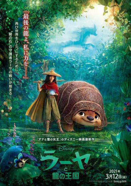 Новый постер мультфильма Disney «Райя и Последний дракон»