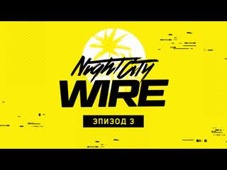 Night City Wire - эпизод 3