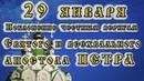 29 января Православный праздник ПОКЛОНЕНИЕ ЧЕСТНЫМ ВЕРИГАМ СВЯТОГО АПОСТОЛА ПЕТРА Приметы