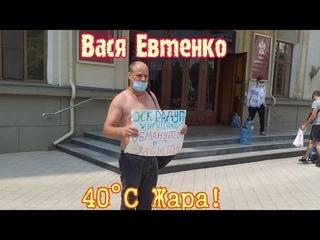 Вася Евтенко вышел на одиночный пикет  Краснодар  жара  лето 2021