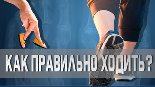 Почему важно правильно ходить?   Доктор Демченко