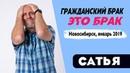 Сатья Почему гражданский брак это брак Новосибирск январь 2019