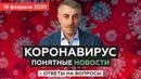 Коронавирус Понятные новости Ответы на вопросы Доктор Комаровский