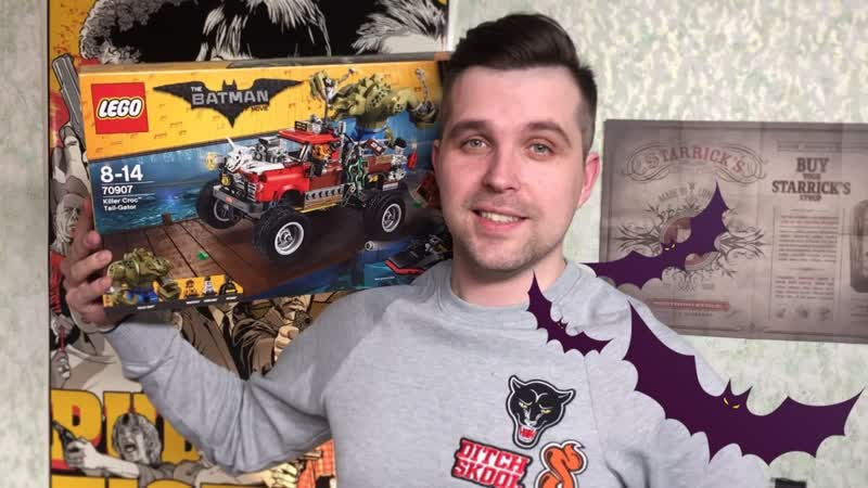 [Anton Vlasov] Обзор ЛЕГО: LEGO Batman Movie Killer Croc Tail-Gator (70907)