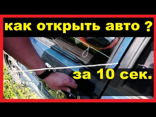 Как открыть авто за 10 сек. обычной веревкой.Без ключа и поломок