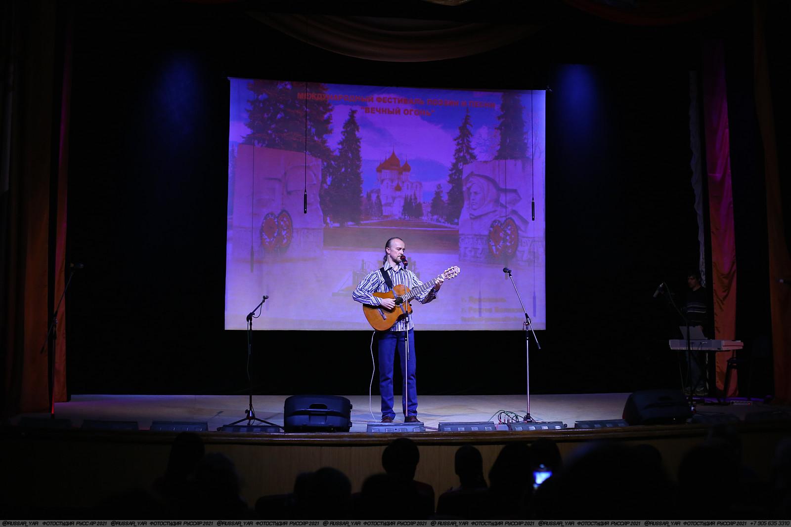 В Ярославле проходит международный фестиваль поэзии и песни «Вечный огонь»