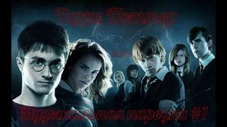 Гарри Поттер | Музыкальная нарезка #1 | Harry Potter [ENG SUB]