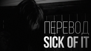Jake Cooley - Sick Of It (Prod. Lunar Vision)/Перевод/With Russian Sub