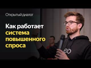 Как работает система повышенного спроса | Открытый диалог Яндекс.Такси