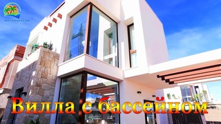 🇪🇸 Новостройка в Испании новая вилла с бассейном на Ла Манга дель Мар Менор, недвижимость у моря 🌞🌊🌴