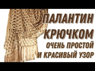 ПАЛАНТИН КРЮЧКОМ. Лёгкий и красивый узор. Şal/Crochet shawl