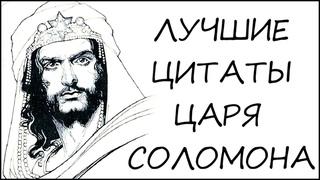 Мудрые и глубокие цитаты Царя Соломона