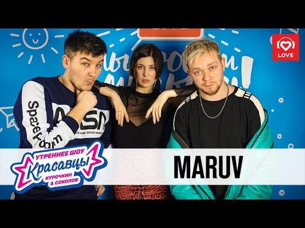 MARUV в гостях у Красавцев Love Radio 19.03.2019