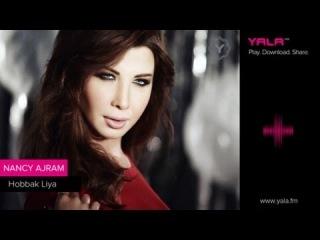 Nancy Ajram - Hobbak Liya / نانسي عجرم - حبك ليا