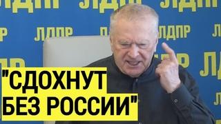 Срочно! Жириновский МОЧИТ оборзевший Запад и Украину