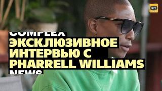 PHARRELL WILLIAMS. Интервью про KANYE WEST, KID CUDI и раскол в стране   Озвучка NPL