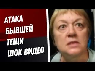 Атака бывшей жены и тещи   шок видео