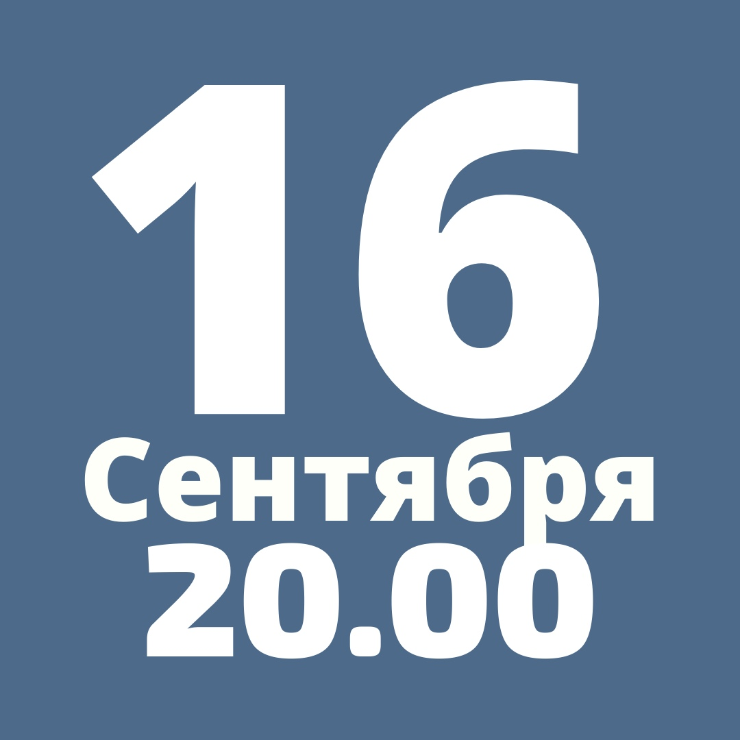 Афиша Шуя АЛЕКСАНДР САВВИН / ШУЯ /скрипка/16.09.2020