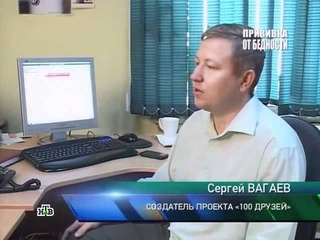 "НТВ, ""Профессия репортер""  о проекте ""100 друзей"""