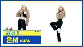 [Fancam] 210414 Weekly Idol  WJSN - UNNATURAL @ Eunseo