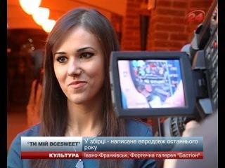 Молода поетеса Леона Вишневська презентувала свою другу віршовану збірку
