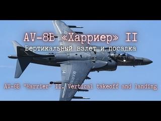 💥 Харриер II. Вертикальный взлет и посадка.