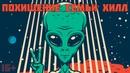 Самое задокументированное и известное похищение людей инопланетянами. Похищение семьи Хилл