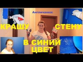 LIVE*RUSSIA: Новый и интересный дизайн коридора за копейки! Красим стену в синий цвет.