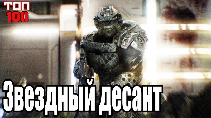 Звездный десант: Вторжение/Starship Troopers: Invasion (2012).ТОП-100. Трейлер