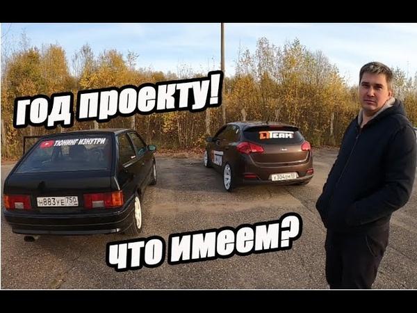 Наш ВАЗ 2113🚗 Тюнинг салона автозвук выхлоп итоги года