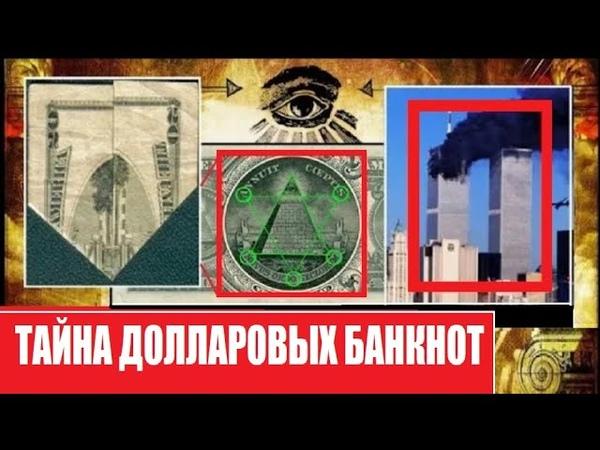 Теория Заговора История денег Тайные знаки на долларах США