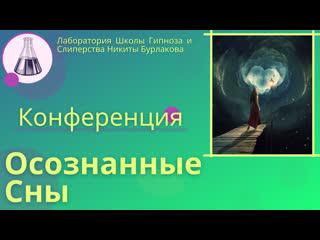 Осознанные Сны - Конференция | Лаборатория Школы Гипноза и Слиперства Никиты Бурлакова