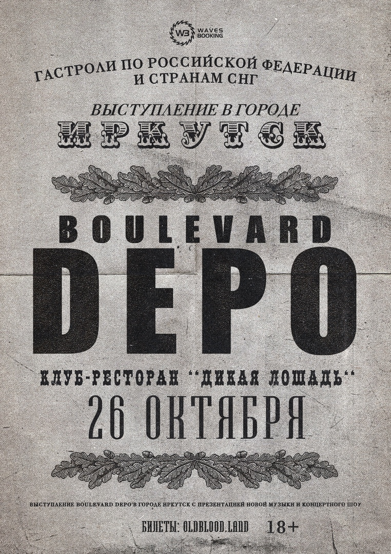 Афиша Иркутск BOULEVARD DEPO / 26.10, ИРКУТСК ДИКАЯ ЛОШАДЬ