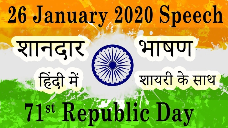 Republic Day Speech in Hindi 2020 गणतंत्र दिवस पर भाषण 71st Republic Day of India 26 January