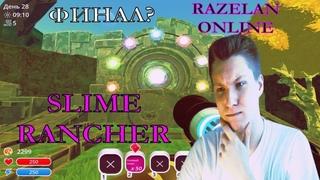 ЧТО ЗА ЭТИМИ ВОРОТАМИ? Slime Rancher: Razelan Online