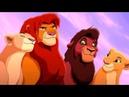 Отщепенцы воссоединяются с королевским прайдом. Король Лев 2: Гордость Симбы (1998) год.