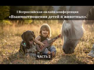 I Всероссийская конференция Взаимоотношения детей и животных ПРОДОЛЖЕНИЕ